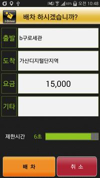 아이드라이버(아이콘소프트 대리운전 앱) screenshot 1