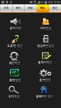 아이드라이버(아이콘소프트 대리운전 앱) apk screenshot