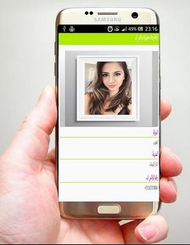 ارقام بنات للتعارف apk screenshot