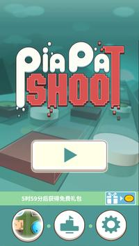 Piapa Shoot游戏 (Unreleased) poster