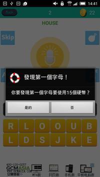 英語聽力測試 screenshot 2