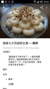 闽菜-福州厦门漳州泉州家常菜特色菜海鲜做法大全 screenshot 1
