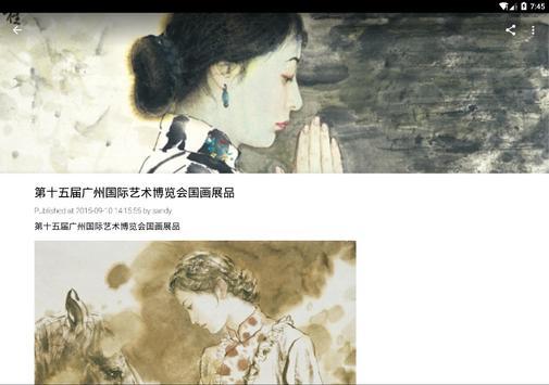 國畫藝術 - 中國名家作品欣賞 screenshot 4