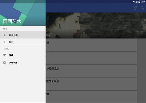 國畫藝術 - 中國名家作品欣賞 screenshot 5