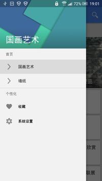 國畫藝術 - 中國名家作品欣賞 screenshot 1
