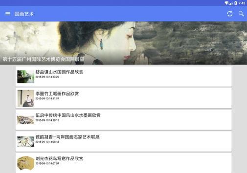 國畫藝術 - 中國名家作品欣賞 screenshot 3