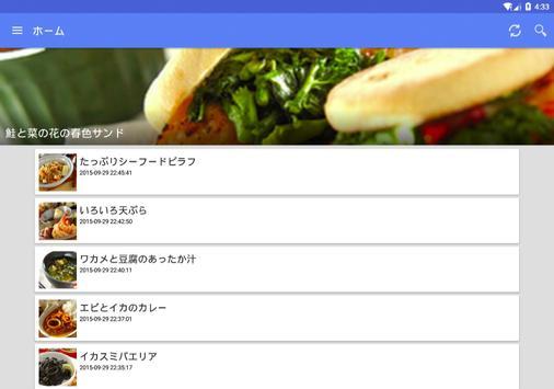 シンプルなシーフード料理 - 日本料理の基礎技術 capture d'écran 3