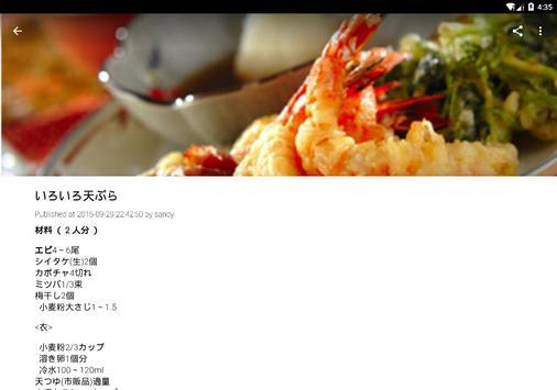 シンプルなシーフード料理 - 日本料理の基礎技術 截图 4