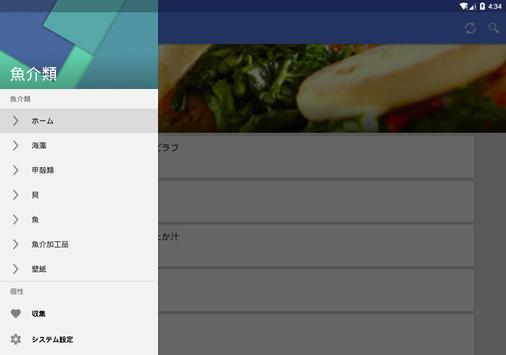 シンプルなシーフード料理 - 日本料理の基礎技術 capture d'écran 5