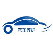 车主好帮手 - 汽车维修保养、安全用车、驾驶技巧知识大全 icon