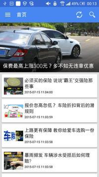 车主好帮手 - 汽车维修保养、安全用车、驾驶技巧知识大全 poster