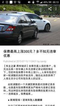 车主好帮手 - 汽车维修保养、安全用车、驾驶技巧知识大全 screenshot 1