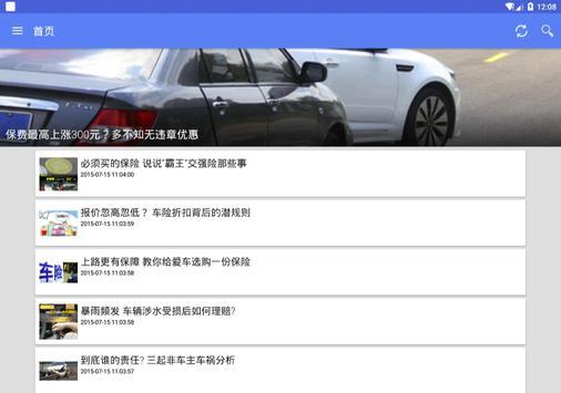 车主好帮手 - 汽车维修保养、安全用车、驾驶技巧知识大全 screenshot 3