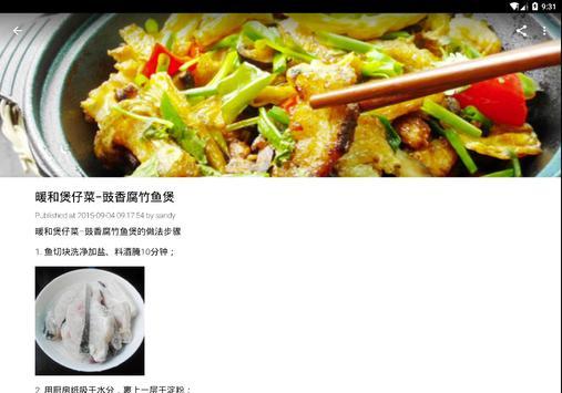 粵吃粵健康-廣東粵菜菜譜大全 apk screenshot