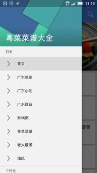 粵吃粵健康-廣東粵菜菜譜大全 screenshot 1