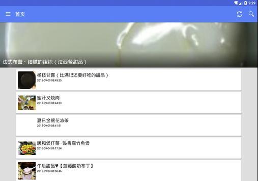 粵吃粵健康-廣東粵菜菜譜大全 screenshot 3