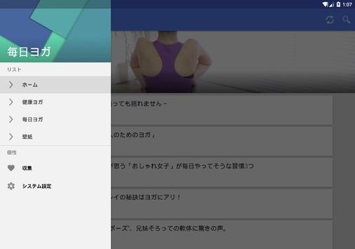 毎日ヨガ - はヨガレッスン動画するオンラインヨガスタジオ apk screenshot