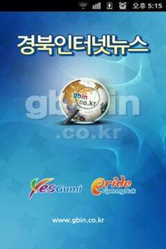 경북인터넷뉴스 poster
