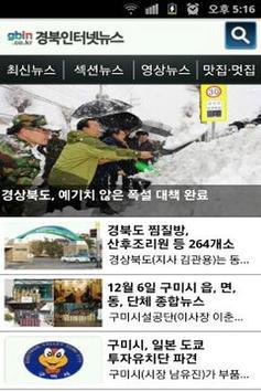 경북인터넷뉴스 apk screenshot