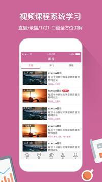 滔滔雅思口语 screenshot 3