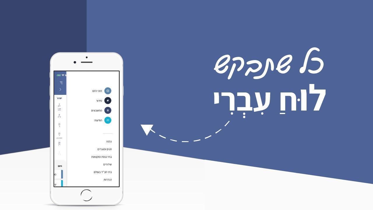Hebrew Calendar 2014-2019 Hebrew Calendar   Full Hebrew Calendar для Андроид   скачать APK