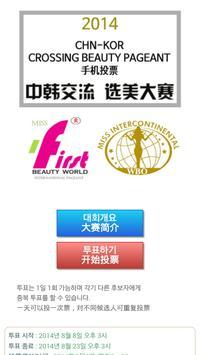중한교류미인대회 poster