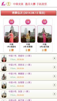 중한교류미인대회 apk screenshot