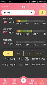 고위험 임신 관리 apk screenshot