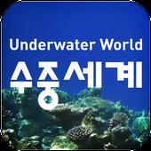 수중세계 icon