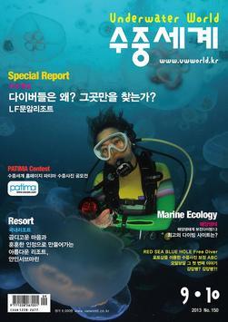 수중세계 poster