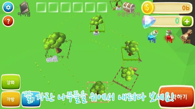 이상한 나무 apk screenshot