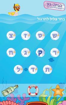 הגייה-גע: משחקי הגייה במסך מגע apk screenshot