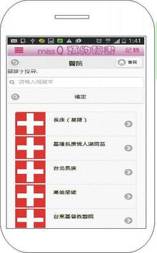 Miss Q 預約秘書 apk screenshot