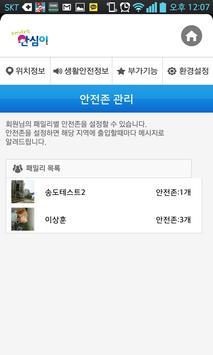 Smart 안심이 apk screenshot