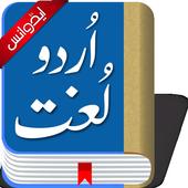 Icona Offline Urdu Lughat