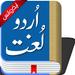 Offline Urdu Lughat