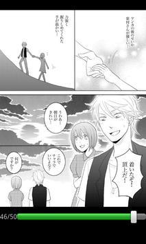ドキドキ恋愛コミック apk screenshot