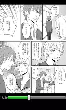 ドキドキ恋愛学園 apk screenshot
