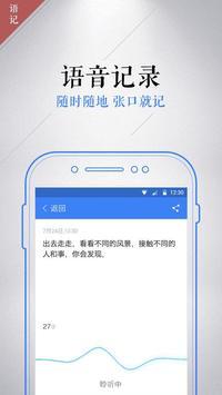讯飞语记 apk screenshot