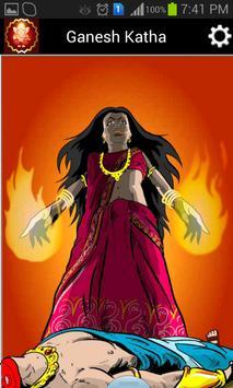 Ganesh Katha screenshot 1
