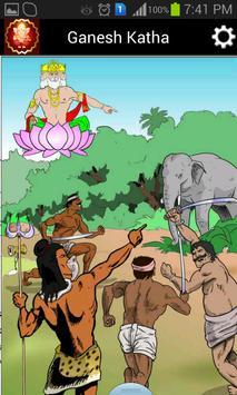Ganesh Katha apk screenshot