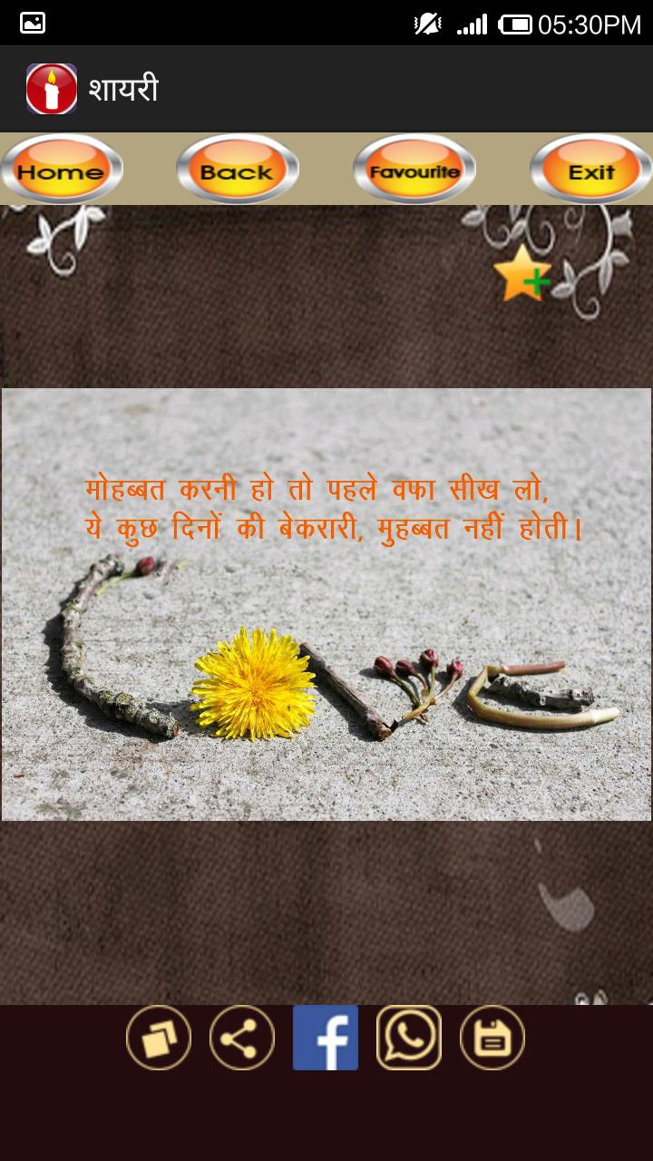 Shayari (Hindi) - शायरी for Android - APK Download