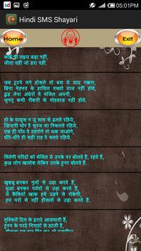 Hindi SMS Shayari screenshot 6