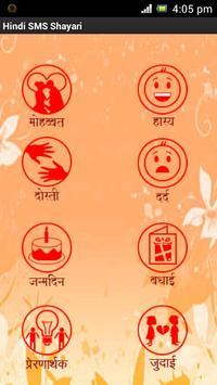 Hindi SMS Shayari poster