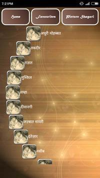 Romantic Shayari screenshot 2
