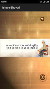 Romantic Shayari screenshot 7