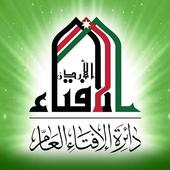 دائرة الإفتاء العام icon