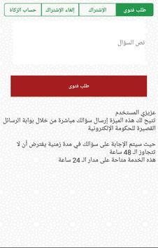 دائرة الإفتاء العام apk screenshot