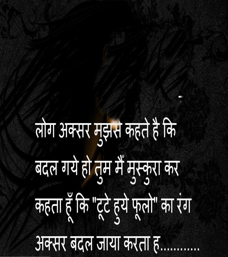 Hindi Dard Bhari Shayari for Android - APK Download