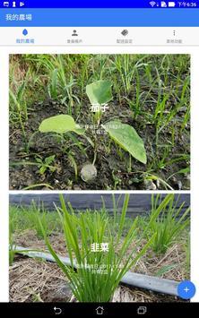 快活農場 —  健康、快樂、分享 poster